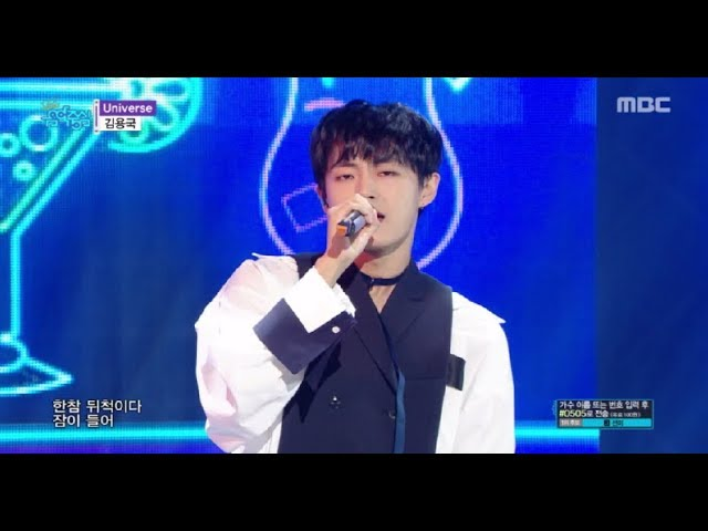 [HOT] Jin Longguo -  Universe  , 김용국 - Universe Show Music core 20180929