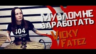 Музлом не заработать #14 - Vicky Fatez - Avias / Akute