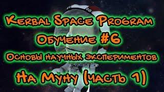 Kerbal Space Program #6 Обучение: Основы научных экспериментов и на Муну (первая часть)