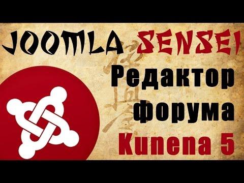 71.Редактор форума Kunena 5 | Joomla
