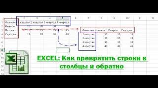 Excel: как преобразовать столбец в строку и обратно