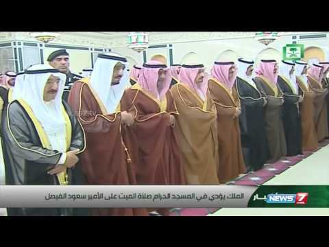Thousands attend the funeral of Saudi Foreign Minister Prince Saud al-Faisal | World | News7 Tamil