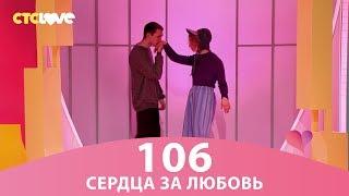 Сердца за любовь 106