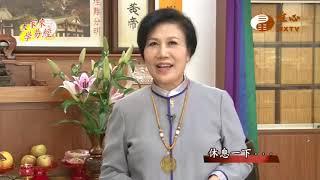 元瑛法師【大家來學易經085】| WXTV唯心電視台