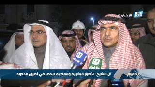 آل الشيخ : الأضرار البشرية والمادية تنحصر في أضيق الحدود