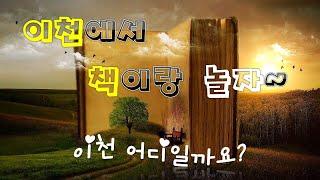 19편 이천의 책 읽는 문화