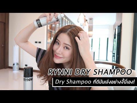 REVIEW || RYNNI: Dry shampoo ที่ดีมันเจ๋งอย่างงี้นี่เอง!! || NinaBeautyWorld - วันที่ 13 Dec 2018