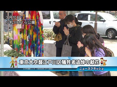 東京大空襲江戸川区犠牲者追悼の献花