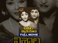 Visala Hrudayalu Telugu Full Movie || NTR || Krishna Kumari || B S Narayana || T V Raju