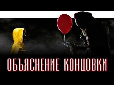 IT 2017 | EXPLANATION OF THE ENDING OF THE FILM | JUST ILYA