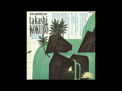 Takashi Kokubo (小久保隆) - Oasis Of The Wind II ~ A Story Of Forest And Water ~ (1993) [Full Album]