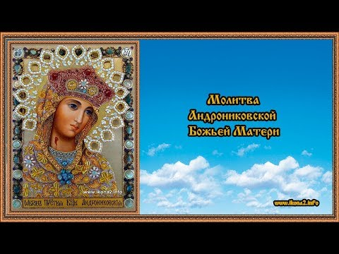 Молитва Андрониковская