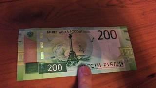 Новые 200 рублей с Крымом