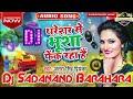 Tharesar Se Bhusa Nikal Raha Hai Hard Dance Mix Song