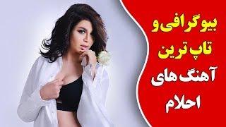 بیوگرافی و تاپ ترین آهنگ های احلام | Farsi24