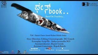 Facebook | Kannada short Movie  | Contact 7259015976