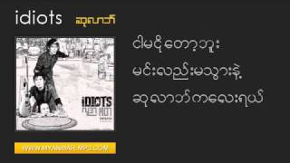 Su Lab - idiots (Myanmar Band) 2011