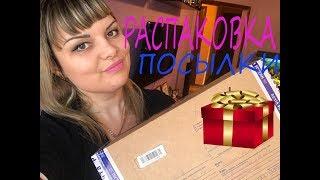 Распаковка посылки/подарок от подруги