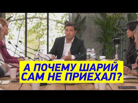 Журналистка Шария задаёт Зеленскому вопросы от имени Анатолия