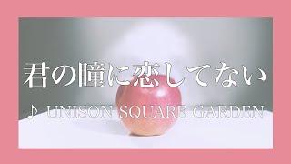 UNISON SQUARE GARDEN 7th ALBUM MODE MOOD MODE 🦒 🦒 🦒 🦒 🦒 から、「君...