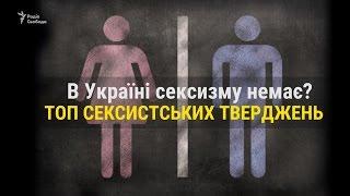 В Україні сексизму нема   Топ сексистських тверджень