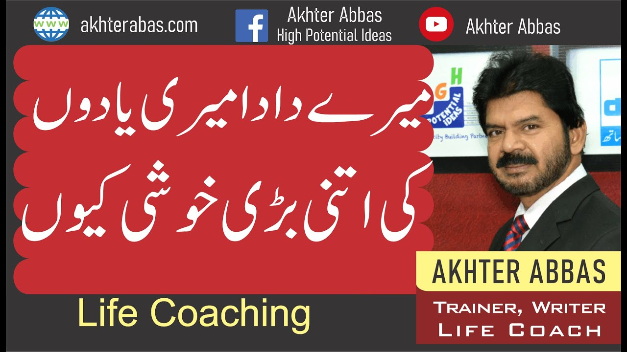 why my grandfather is so soothing for me by Akhter Abbas 2020 Urdu/Hindi