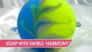 "Swirl soap ""Harmony"". Easy Soap Swirling How To for Beginners"