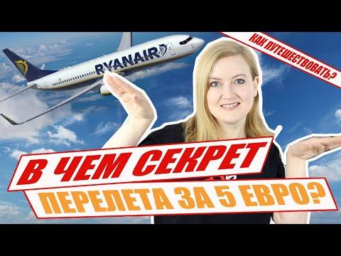 КАК ПРОХОДИТ ПОЛЕТ RYANAIR? Как путешествовать дешево. Ручная кладь в самолете.  Жидкость в самолет