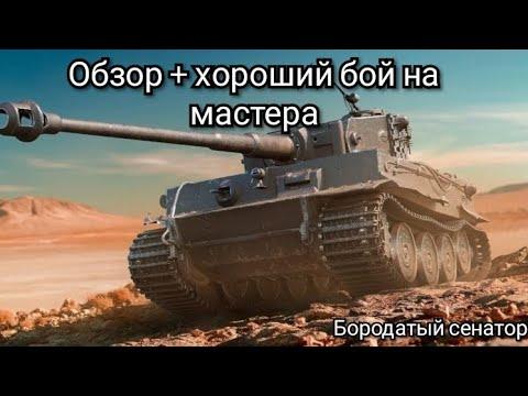 Tiger 1 - ОБЗОР + БОЙ НА МАСТЕРА