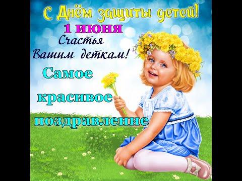 1 июня - Поздравление с днем защиты детей - Красивая, добрая песня. Children's day
