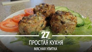 Простая кухня | Мясная улитка