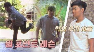 '메이저리거' 추신수의 투구 레슨 (역시 우리 아빠♡) 이방인 13회