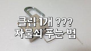 모든 자물쇠를 푸는 방법 2, 자물쇠의 열쇠를 잃어버렸을 때  `프리덕
