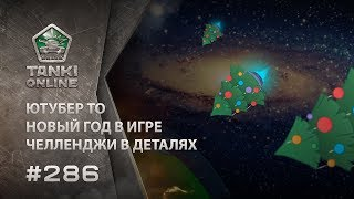 ТАНКИ ОНЛАЙН Видеоблог №286