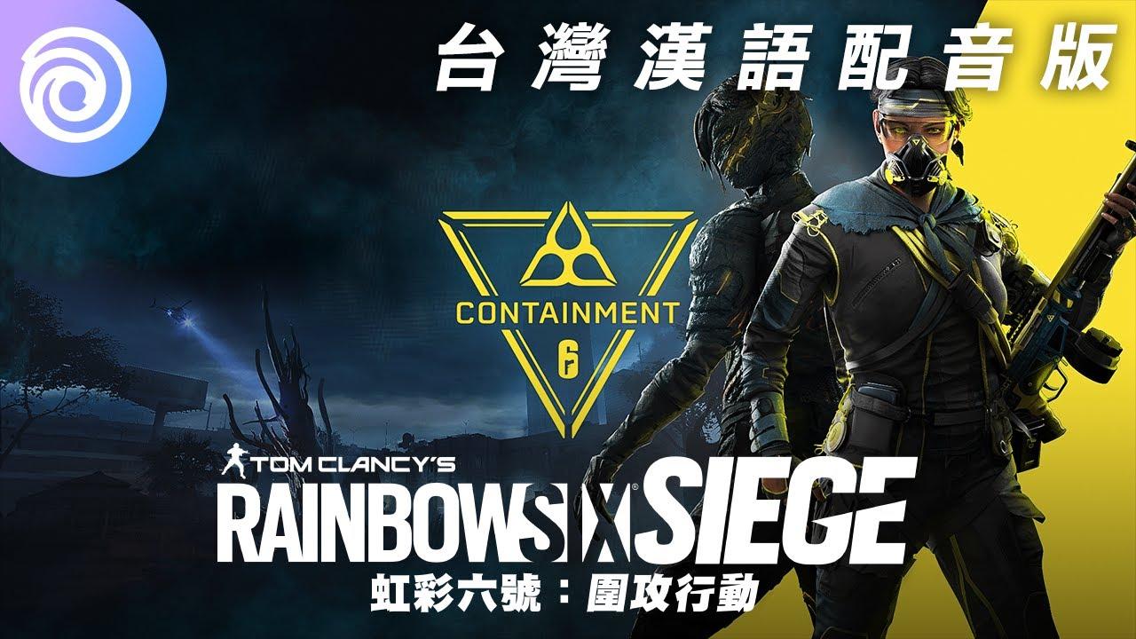 《虹彩六號:圍攻行動》「異種災變」限時活動預告片 [台灣漢語配音版] - Rainbow Six Siege
