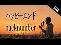 【ぼく明日】ハッピーエンド / bucknumber(フル歌詞付)(ぼくは明日、昨日のきみとデートする 主題歌)[covered by 黒木佑樹]