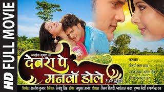 खेसारी लाल यादव और स्मृति सिन्हा की सुपरहिट भोजपुरी फिल्म HD |देवरा पे मनवा डोले Devra Pe Manwa Dole