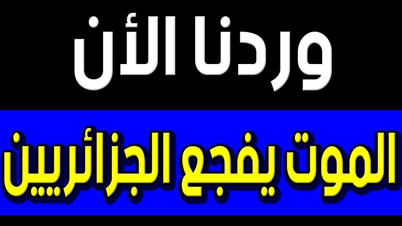 عـ ـاااجل : وفـ ـا ة مسؤول جزائري منذ قليل بـ كـو رونـا وسط حـ ـز ن من أسرته والشعب الجزائري !!