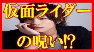 【衝撃】山本裕典が契約解除...「仮面ライダーの呪い」とネットがざわつ...