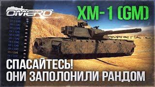 XM-1 (GM): СПАСАЙТЕСЬ! ОНИ ЗАПОЛОНИЛИ РАНДОМ в WAR THUNDER в 1.79!