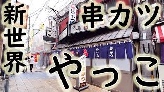 創業70年以上の歴史を誇る、大阪は新世界の老舗串カツ屋「串かつ やっこ」。三代に渡って通う客もいるほど地元民に愛される店。その味は間違いない。 住所 〒556-0002 ...