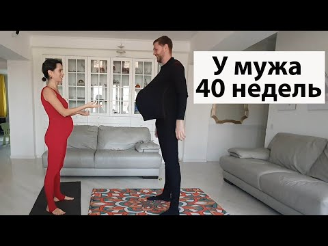 VLOG: У моего мужа 40 недель беременности