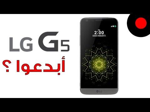 بعد التجربة كل شئ عن LG G5