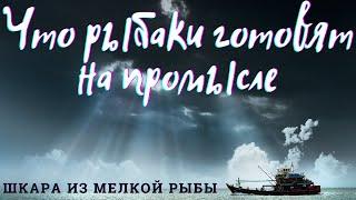 Шкара, блюдо Черноморских рыбаков из мелкой рыбы
