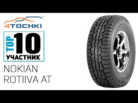 Летняя шина Nokian Rotiiva AT на 4 точки