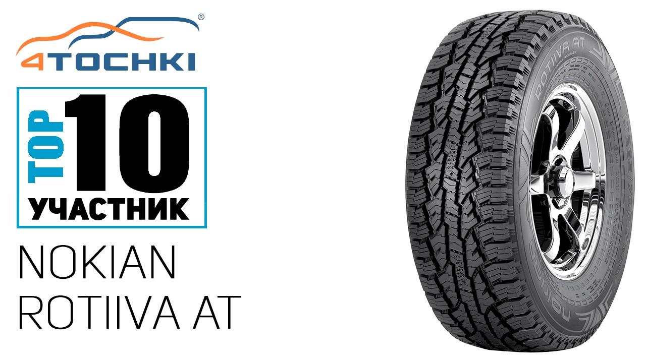 Летняя шина Nokian Rotiiva AT на 4 точки. Шины и диски 4точки - Wheels & Tyres