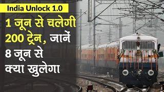 India Unlock 1.0: Railway चलाएगा 1 June से 200 Trains, जानें 8 जून से क्या बदलेगा
