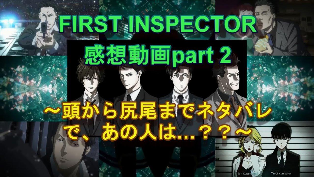 3 first inspector サイコパス