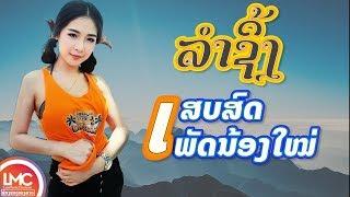 ລວມເພງລາວມ່ວນໆ 2018, ລຳຊິ້ງ ເສບສົດ ລຳວົງລາວ ເພັດນ້ອງໃຫມ່, เพลงลาวเสบสด, ເພງລາວເສບສົດ Laos Music 2018