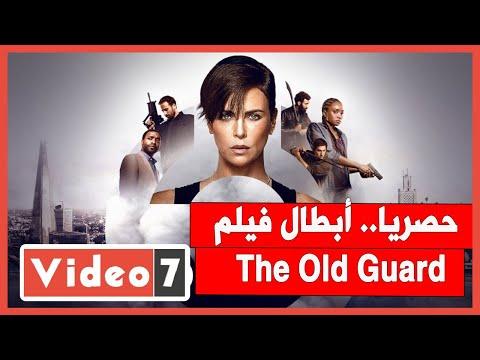حصريا.. أبطال فيلم The Old Guard في حوار صوتي لليوم السابع  - نشر قبل 21 ساعة